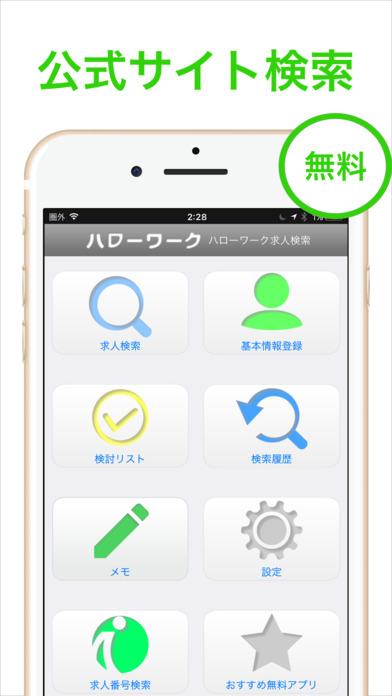 ハローワークアプリの使い方 - 01