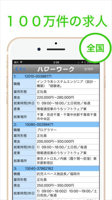 ハローワークアプリの使い方 - 02