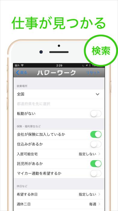 ハローワークアプリの使い方 - 04