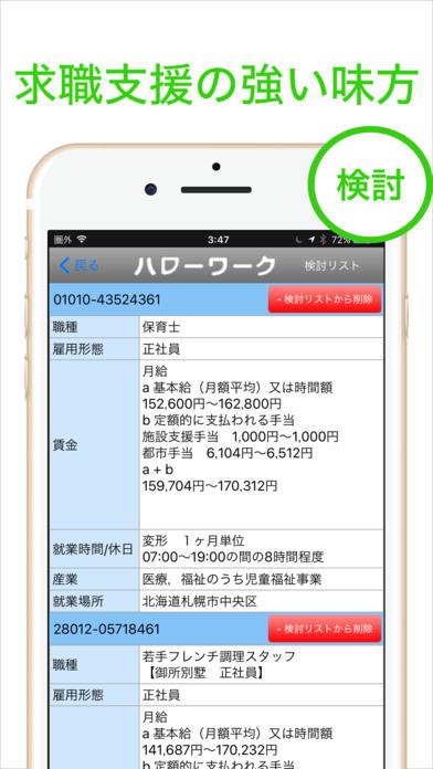 ハローワークアプリの使い方 - 03