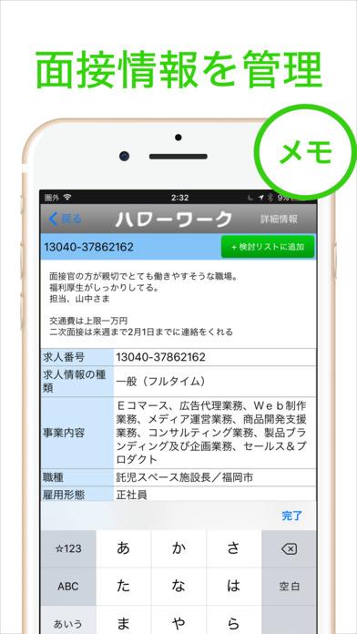 ハローワークアプリの使い方 - 05