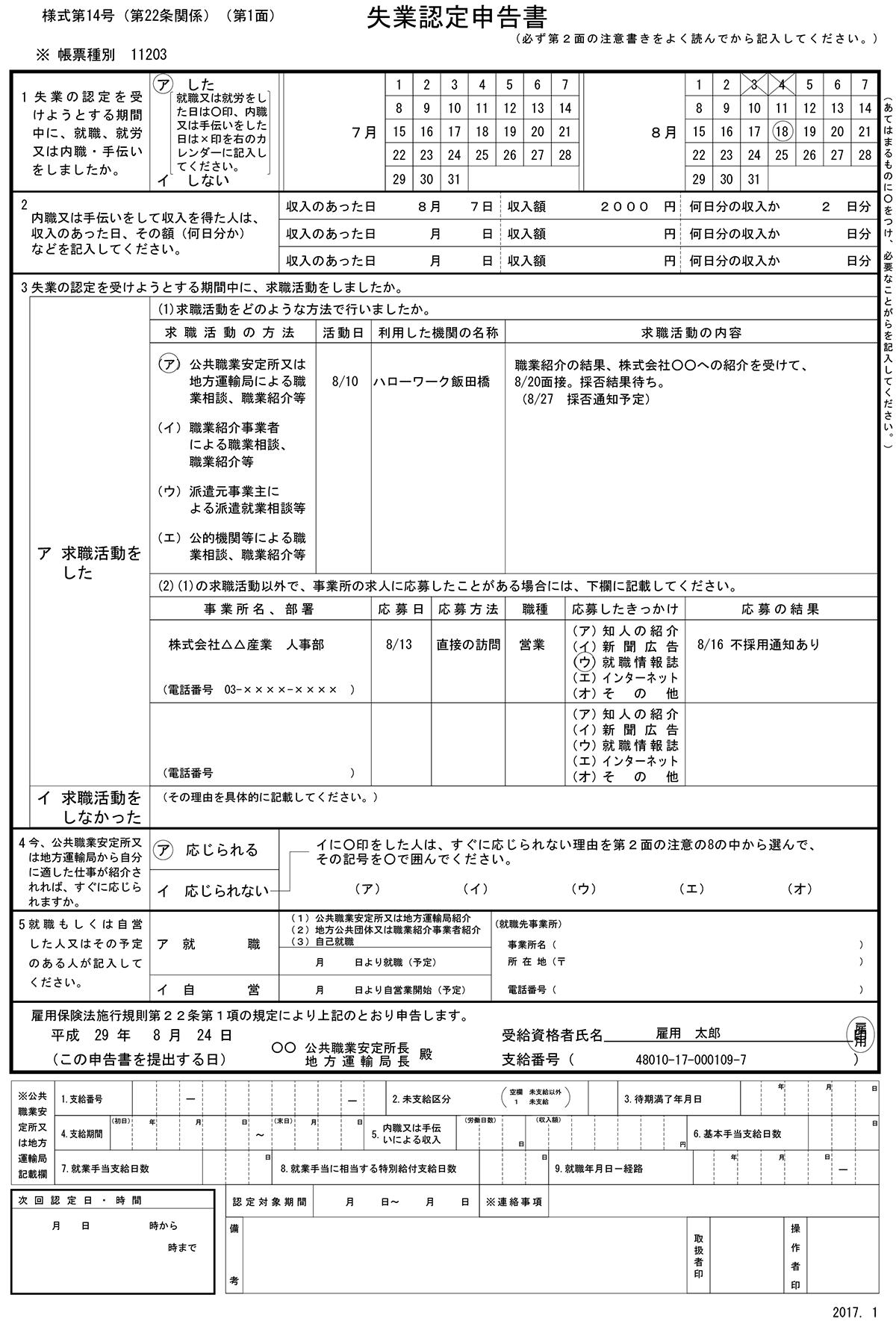 【初回・2回目】失業認定申告書の書き方(記入例・PDFダウンロードあり)
